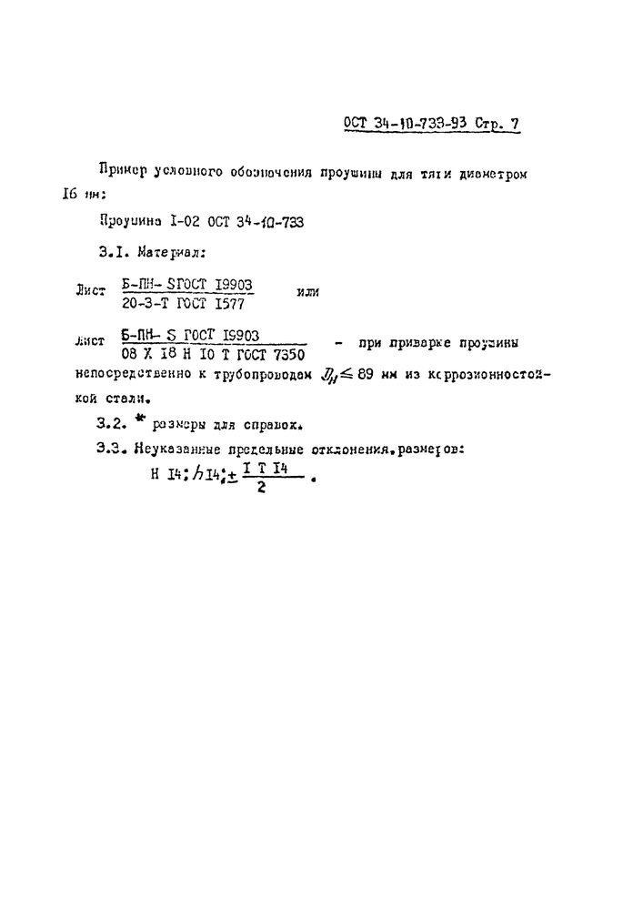 Проушины с накладкой ОСТ 34-10-733-93 стр.7