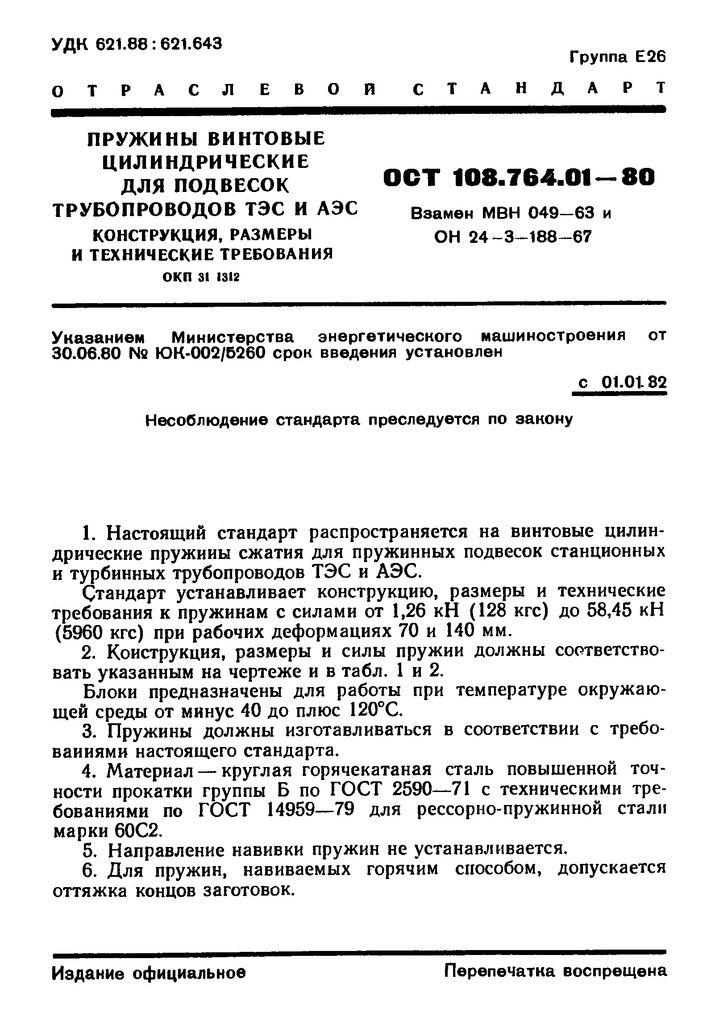 Пружины винтовые цилиндрические ОСТ 108.764.01-80 стр.1