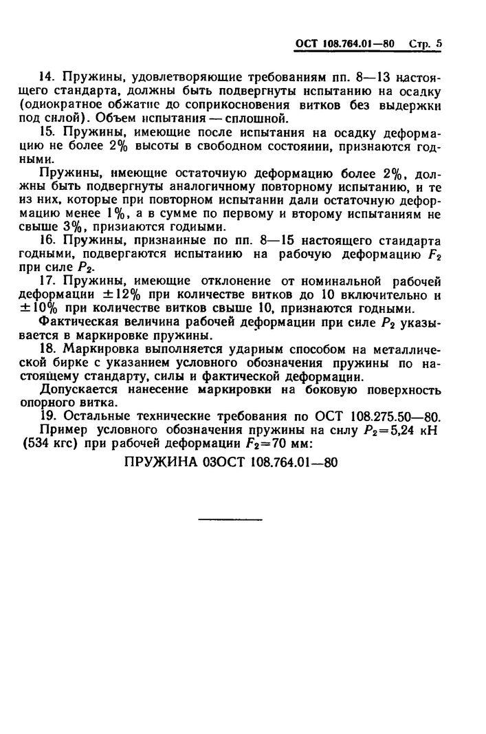 Пружины винтовые цилиндрические ОСТ 108.764.01-80 стр.5