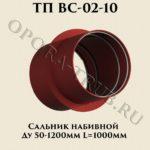 Сальник L = 1000 мм ТП ВС-02-10
