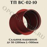 Сальник набивной L = 500 мм ТП ВС-02-10