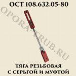 Тяга резьбовая с серьгой и муфтой ОСТ 108.632.05-80