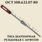 Тяга шарнирная резьбовая с муфтой ОСТ 108.632.07-80