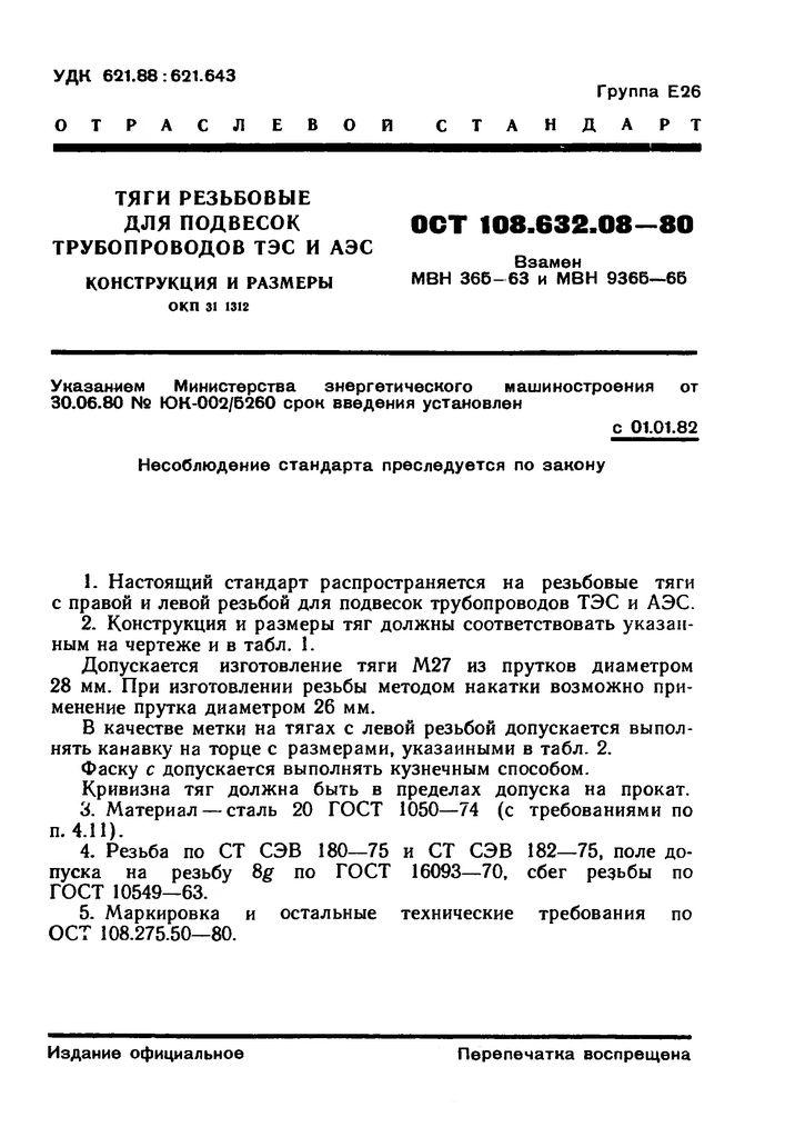 Тяги резьбовые ОСТ 108.632.08-80 стр.1