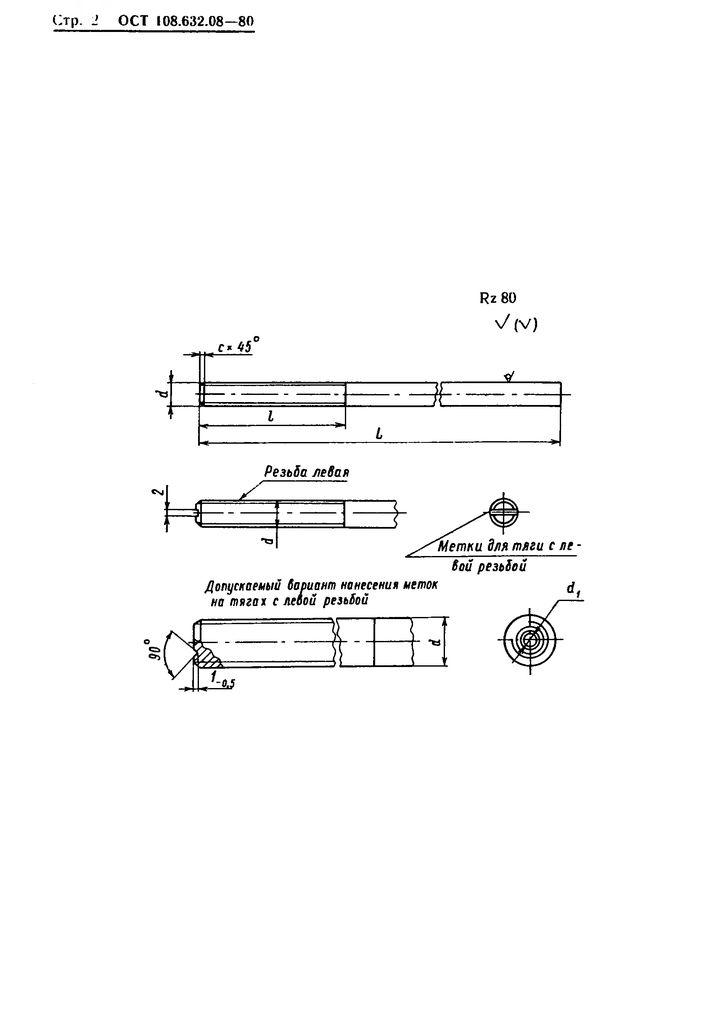 Тяги резьбовые ОСТ 108.632.08-80 стр.2