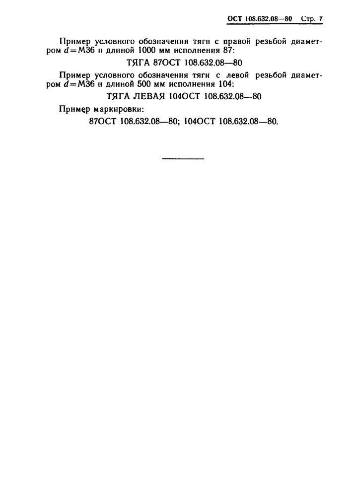 Тяги резьбовые ОСТ 108.632.08-80 стр.7