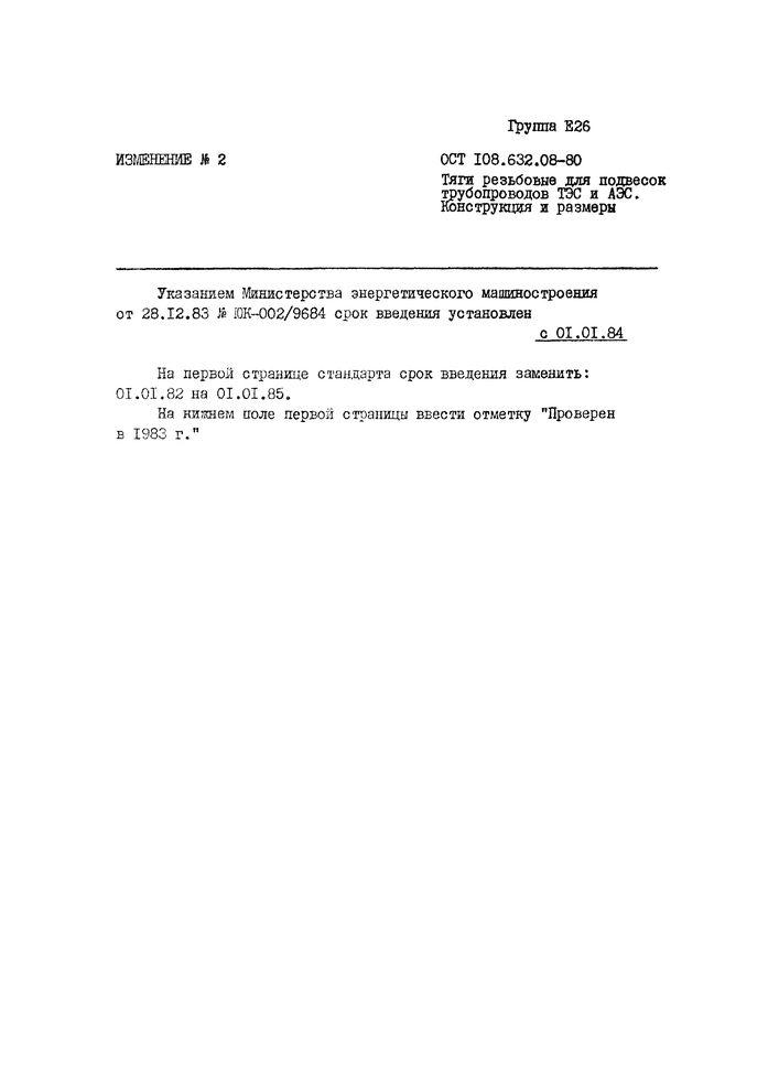 Тяги резьбовые ОСТ 108.632.08-80 стр.8