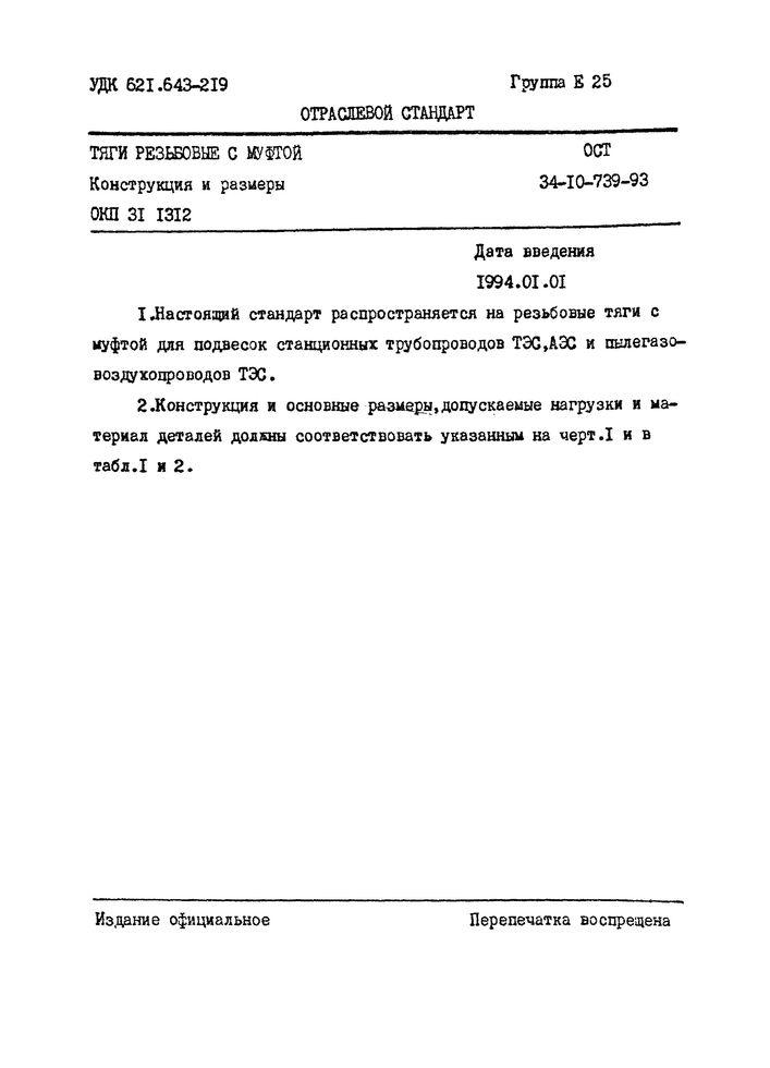 Тяги резьбовые с муфтой ОСТ 34-10-739-93 стр.1