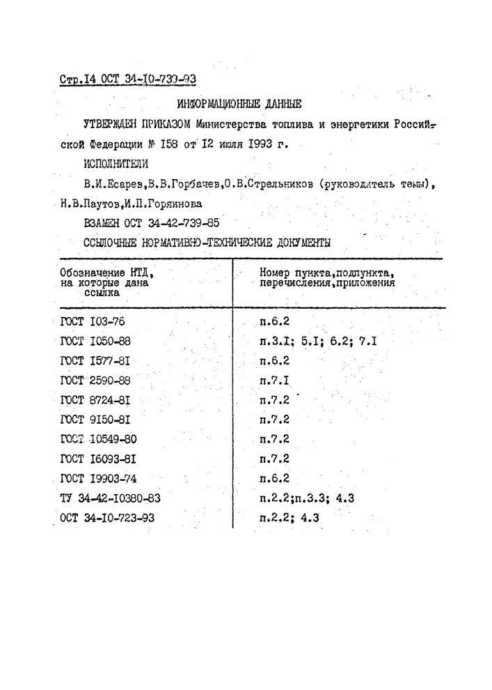 Тяги резьбовые с муфтой ОСТ 34-10-739-93 стр.14