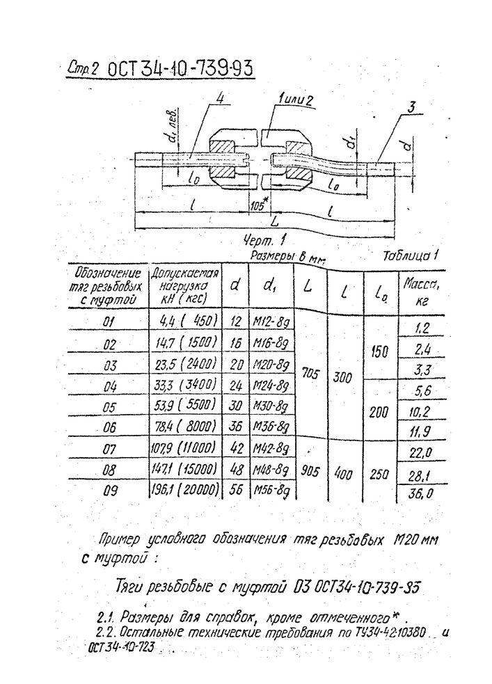 Тяги резьбовые с муфтой ОСТ 34-10-739-93 стр.2