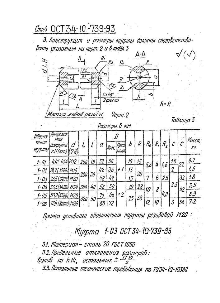 Тяги резьбовые с муфтой ОСТ 34-10-739-93 стр.4