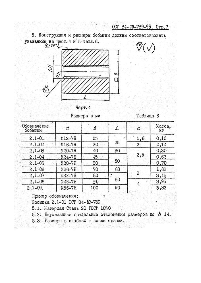 Тяги резьбовые с муфтой ОСТ 34-10-739-93 стр.7