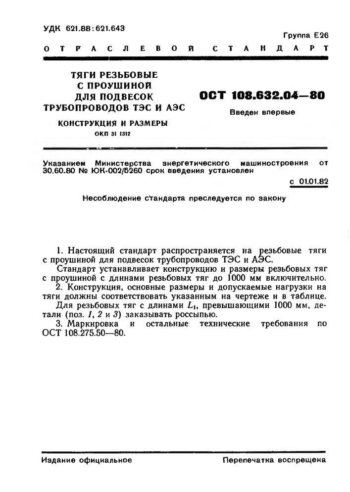 Тяги резьбовые с проушиной ОСТ 108.632.04-80 стр.1