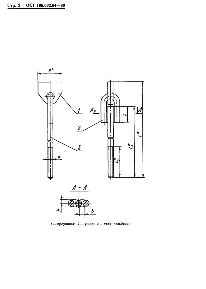 Тяги резьбовые с проушиной ОСТ 108.632.04-80 стр.2