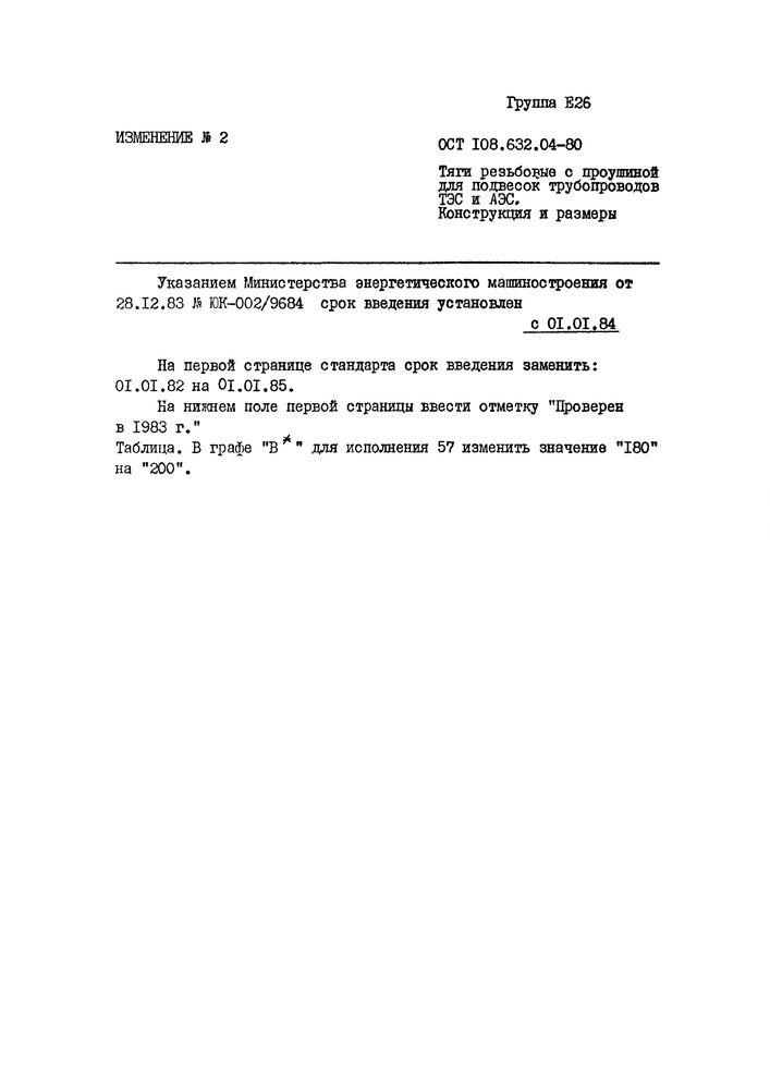 Тяги резьбовые с проушиной ОСТ 108.632.04-80 стр.8
