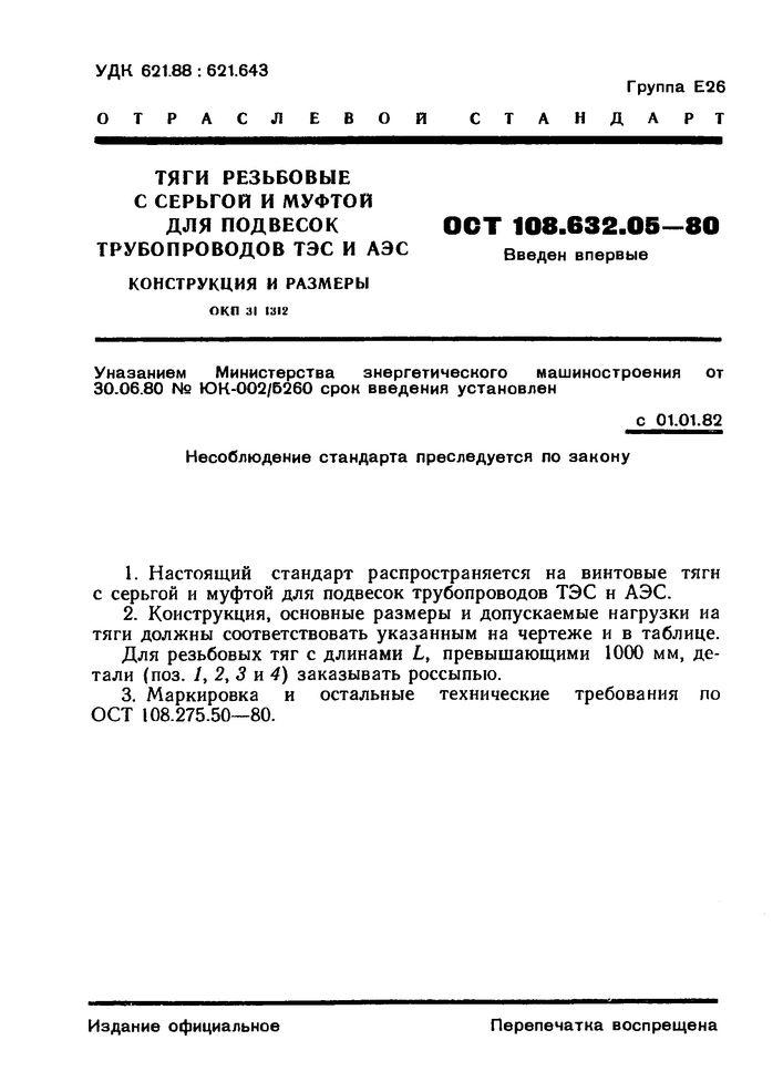 Тяги резьбовые с серьгой и муфтой ОСТ 108.632.05-80 стр.1