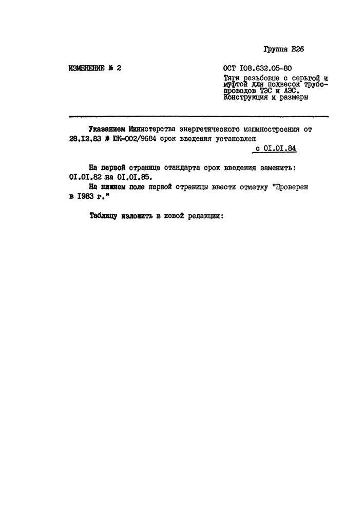Тяги резьбовые с серьгой и муфтой ОСТ 108.632.05-80 стр.5