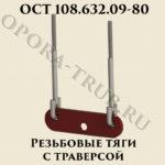Тяги резьбовые с траверсой ОСТ 108.632.09-80
