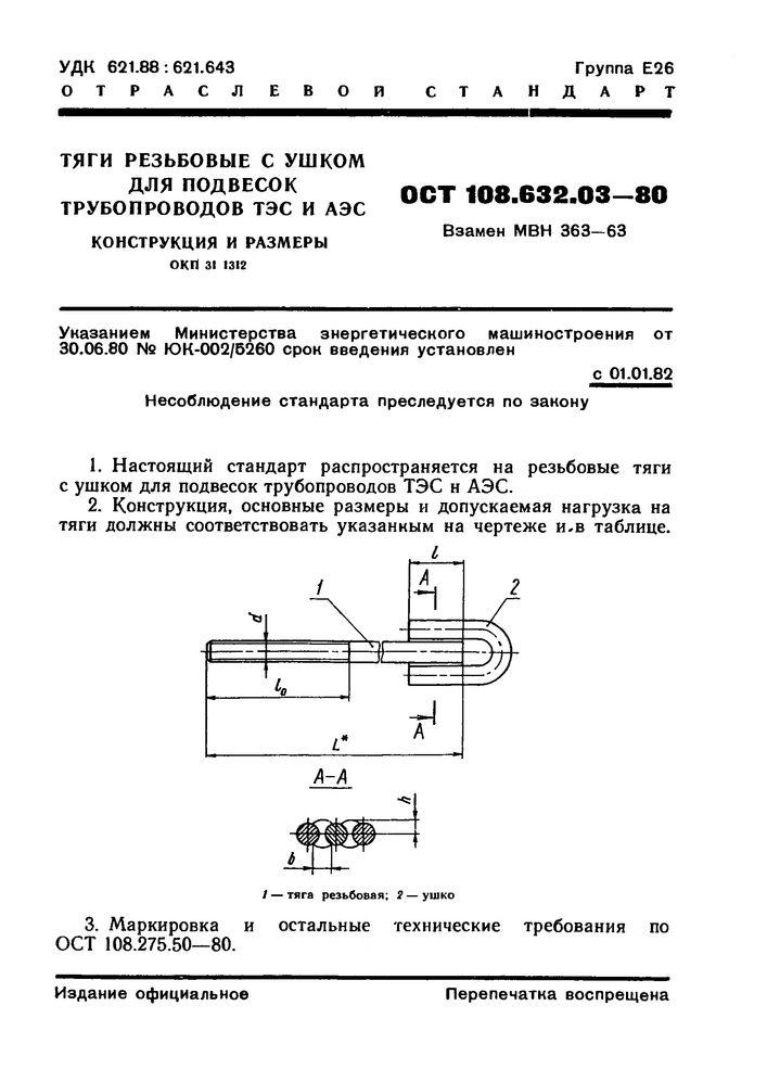 Тяги резьбовые с ушком ОСТ 108.632.03-80 стр.1
