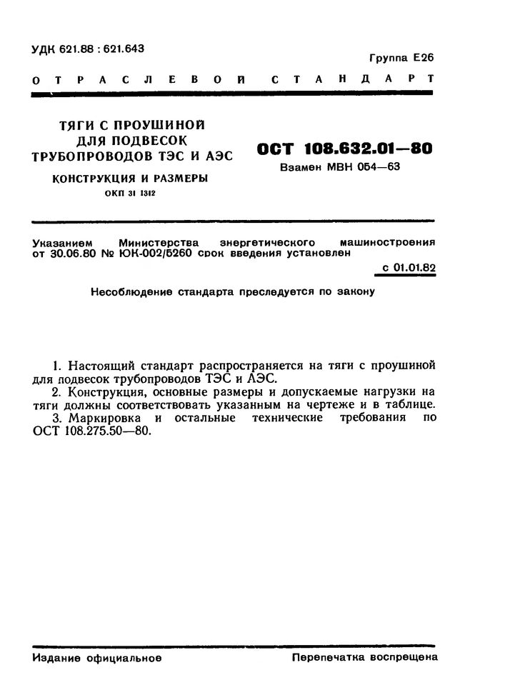 Тяги с проушиной ОСТ 108.632.01-80 стр.1
