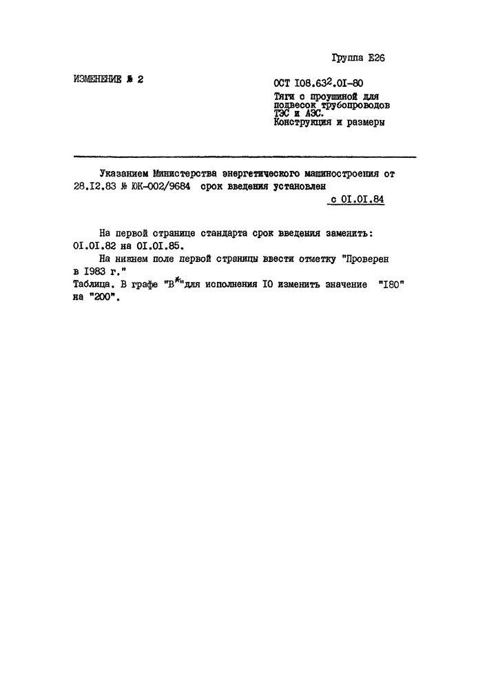 Тяги с проушиной ОСТ 108.632.01-80 стр.4