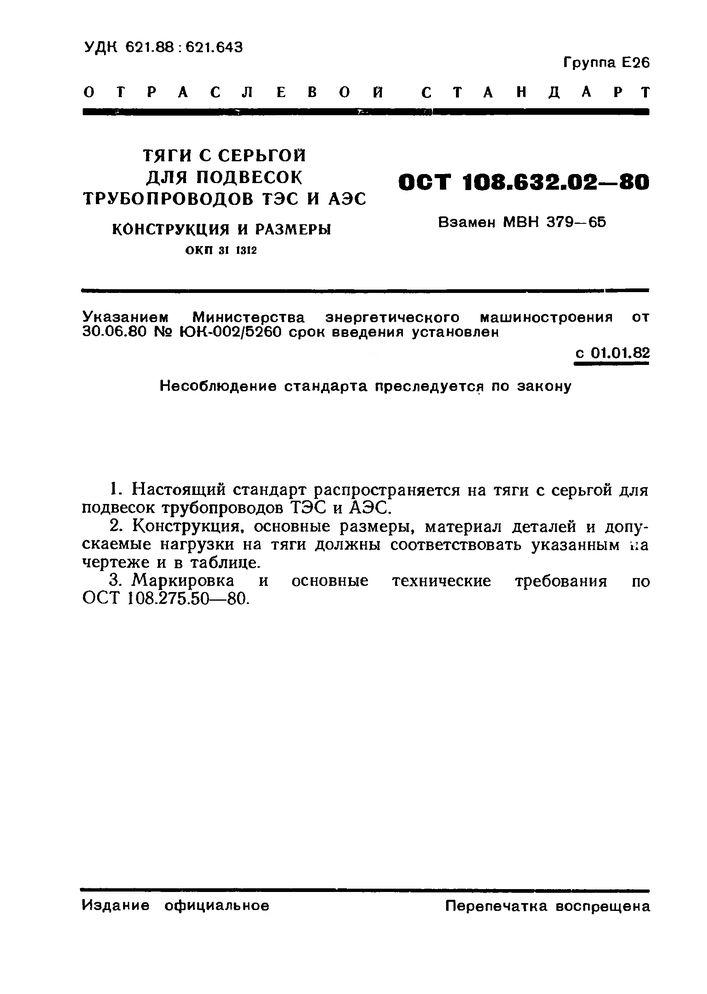 Тяги с серьгой ОСТ 108.632.02-80 стр.1