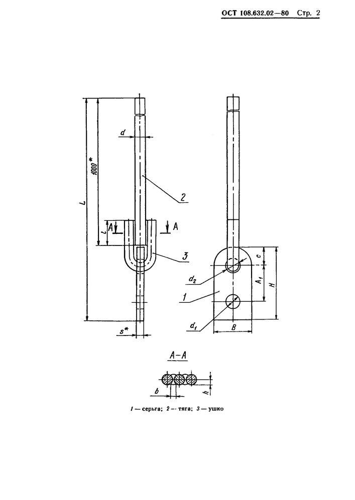 Тяги с серьгой ОСТ 108.632.02-80 стр.2