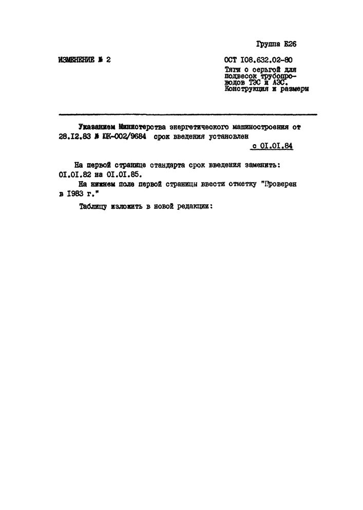 Тяги с серьгой ОСТ 108.632.02-80 стр.5