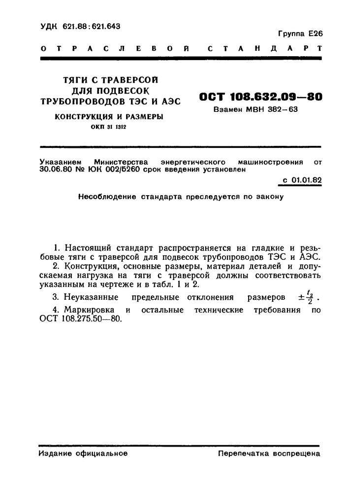 Тяги с траверсой ОСТ 108.632.09-80 стр.1