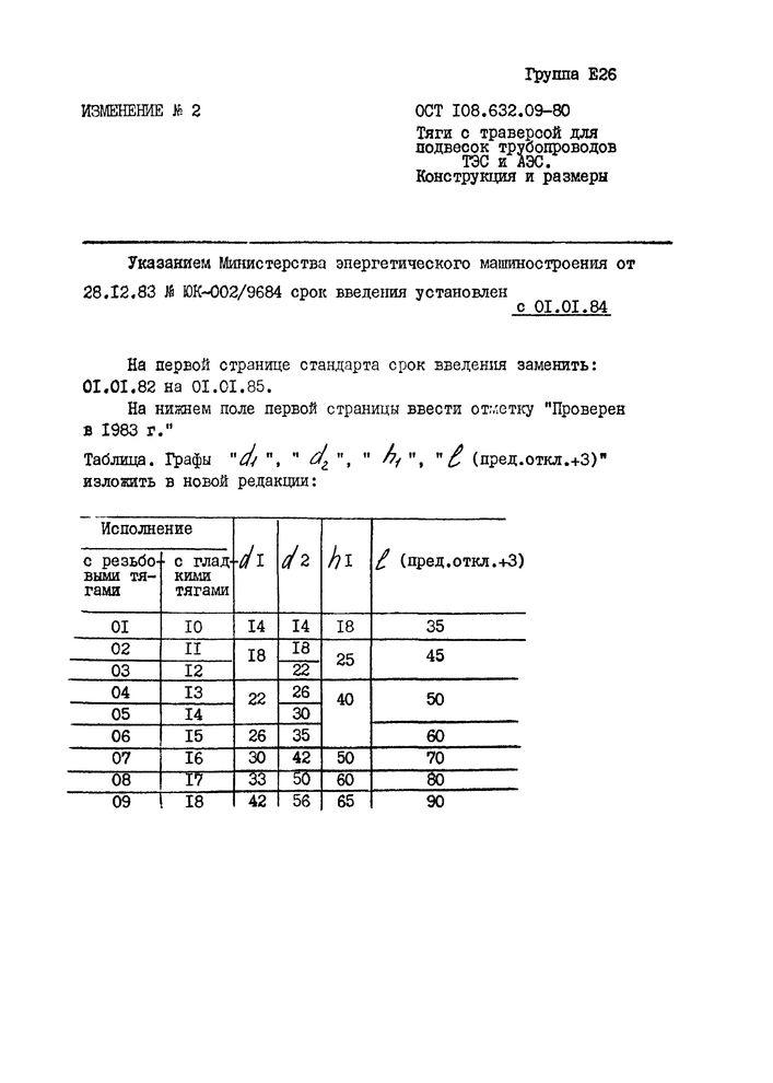 Тяги с траверсой ОСТ 108.632.09-80 стр.5