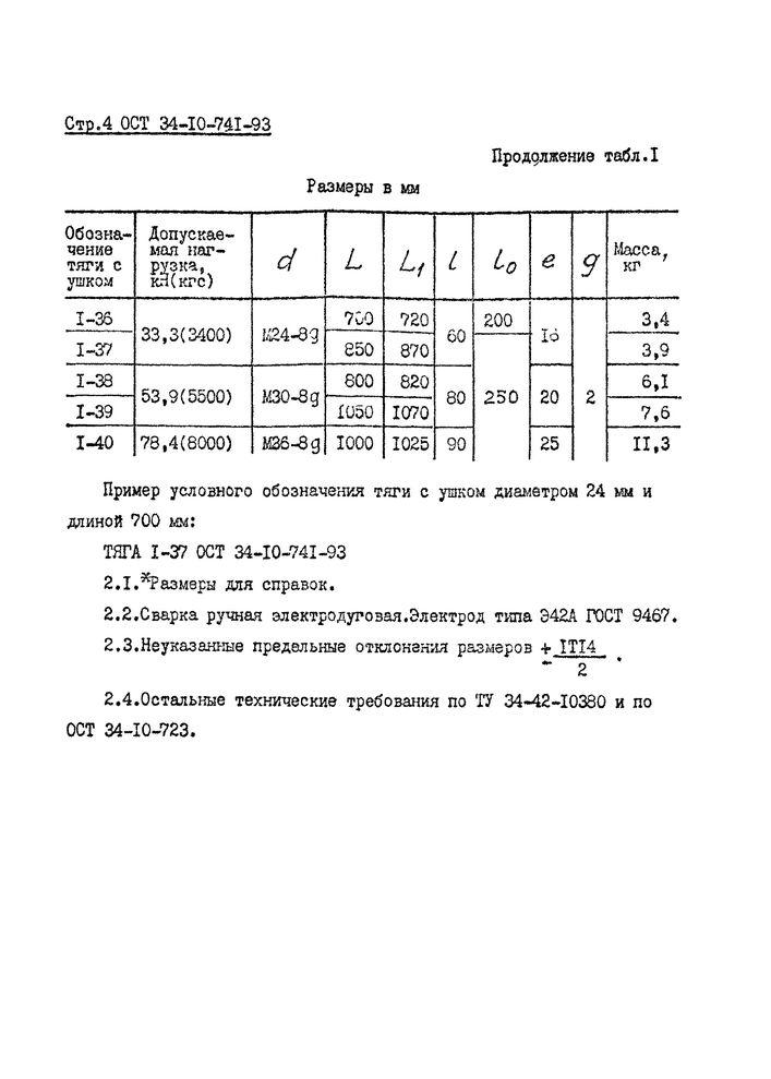 Тяги с ушком ОСТ 34-10-741-93 стр.4