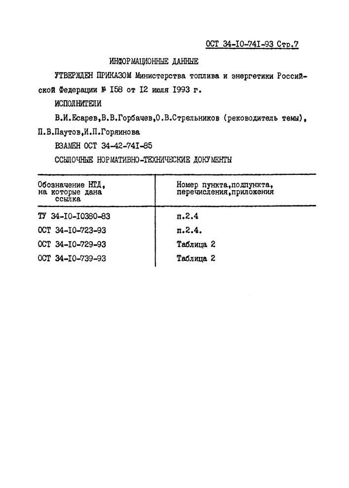 Тяги с ушком ОСТ 34-10-741-93 стр.7