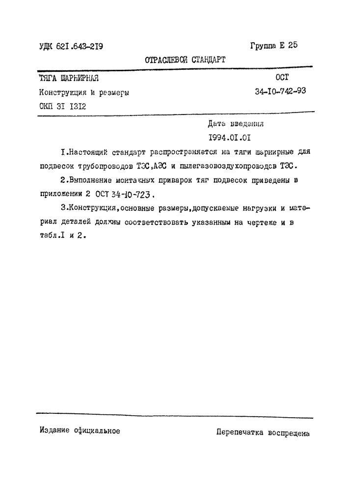 Тяги шарнирные ОСТ 34-10-742-93 стр.1
