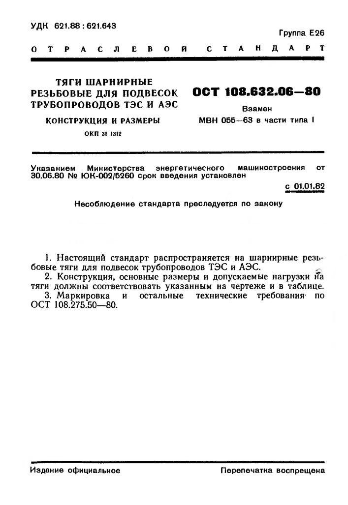Тяги шарнирные резьбовые ОСТ 108.632.06-80 стр.1
