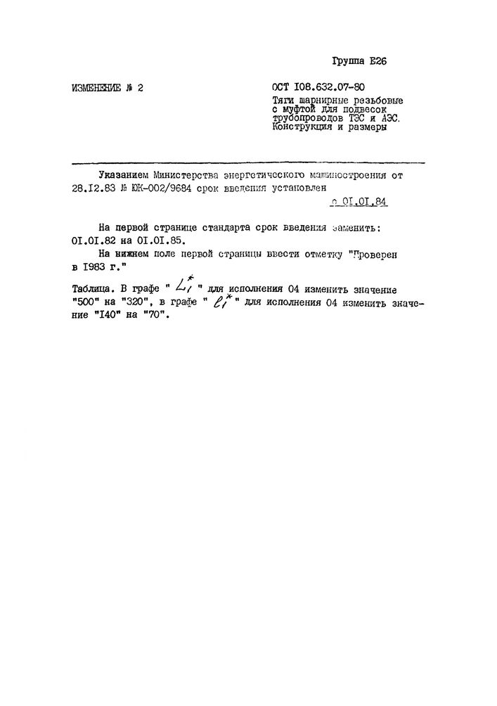 Тяги шарнирные резьбовые с муфтой ОСТ 108.632.07-80 стр.5