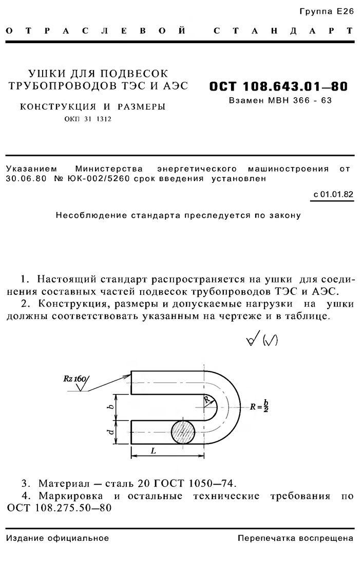 Ушки ОСТ 108.643.01-80 стр.1
