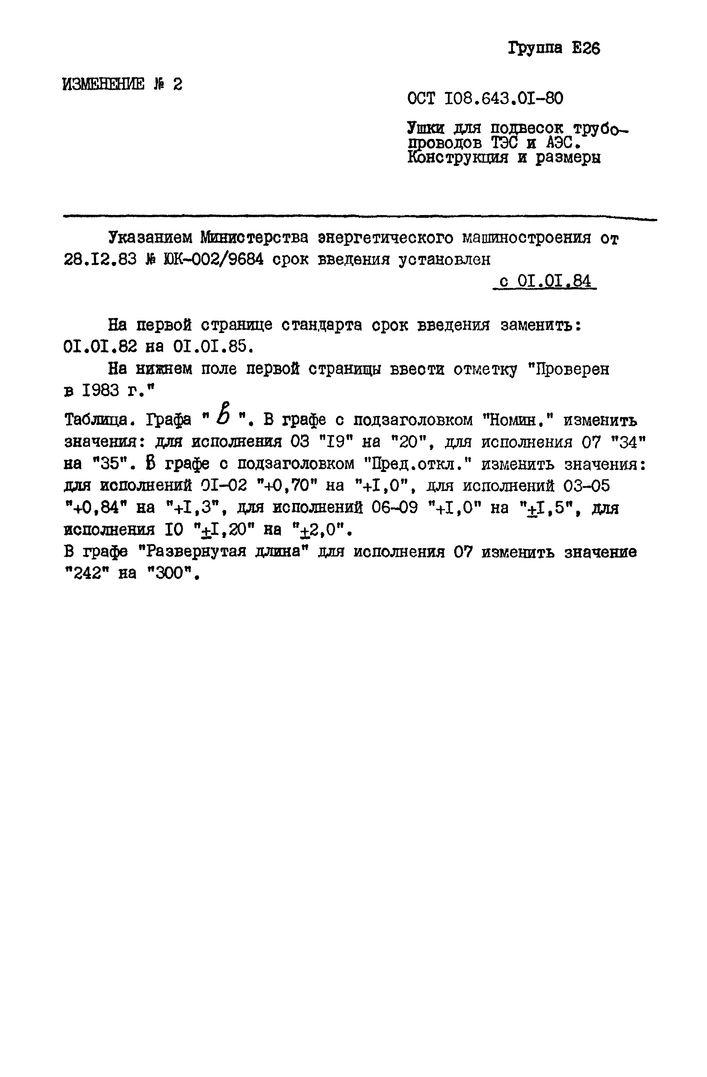 Ушки ОСТ 108.643.01-80 стр.3