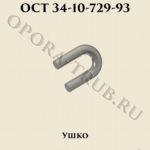 Ушко ОСТ 34-10-729-93