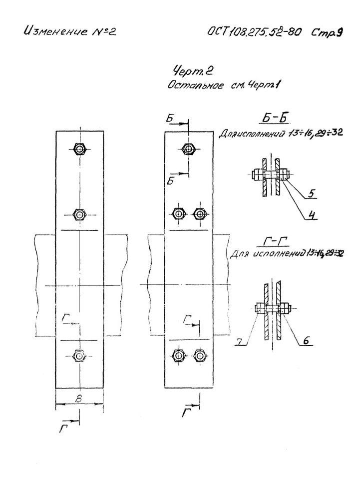 Блоки хомутовые для горизонтальных трубопроводов ОСТ 108.275.52-80 стр.15
