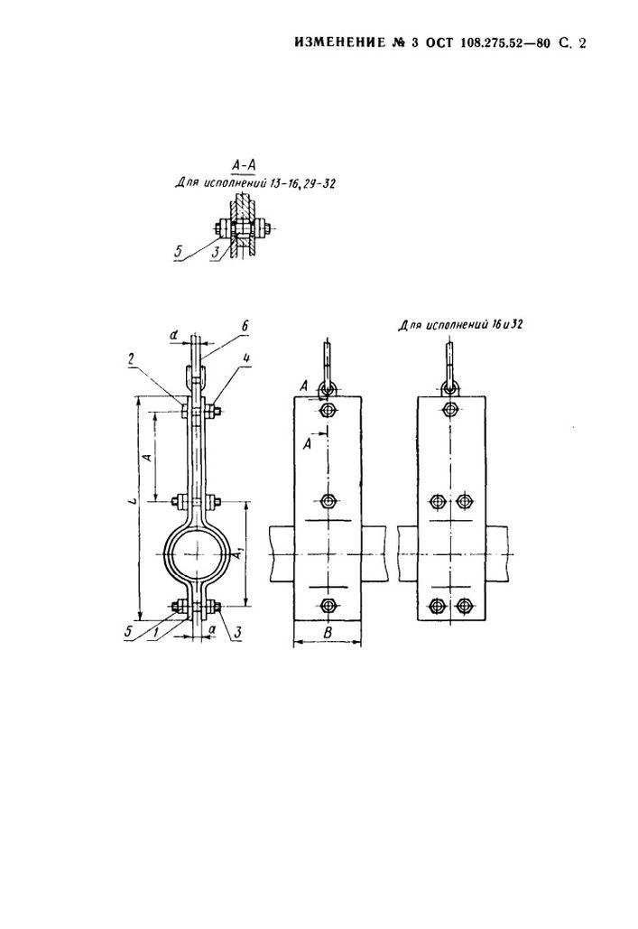 Блоки хомутовые для горизонтальных трубопроводов ОСТ 108.275.52-80 стр.17