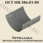Прокладка для подвесок вертикальных трубопроводов ОСТ 108.386.03-80