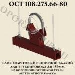 Блок хомутовый с опорной балкой для трубопровода Дн 159 мм из корозионностойкой стали ОСТ 108.275.66-80