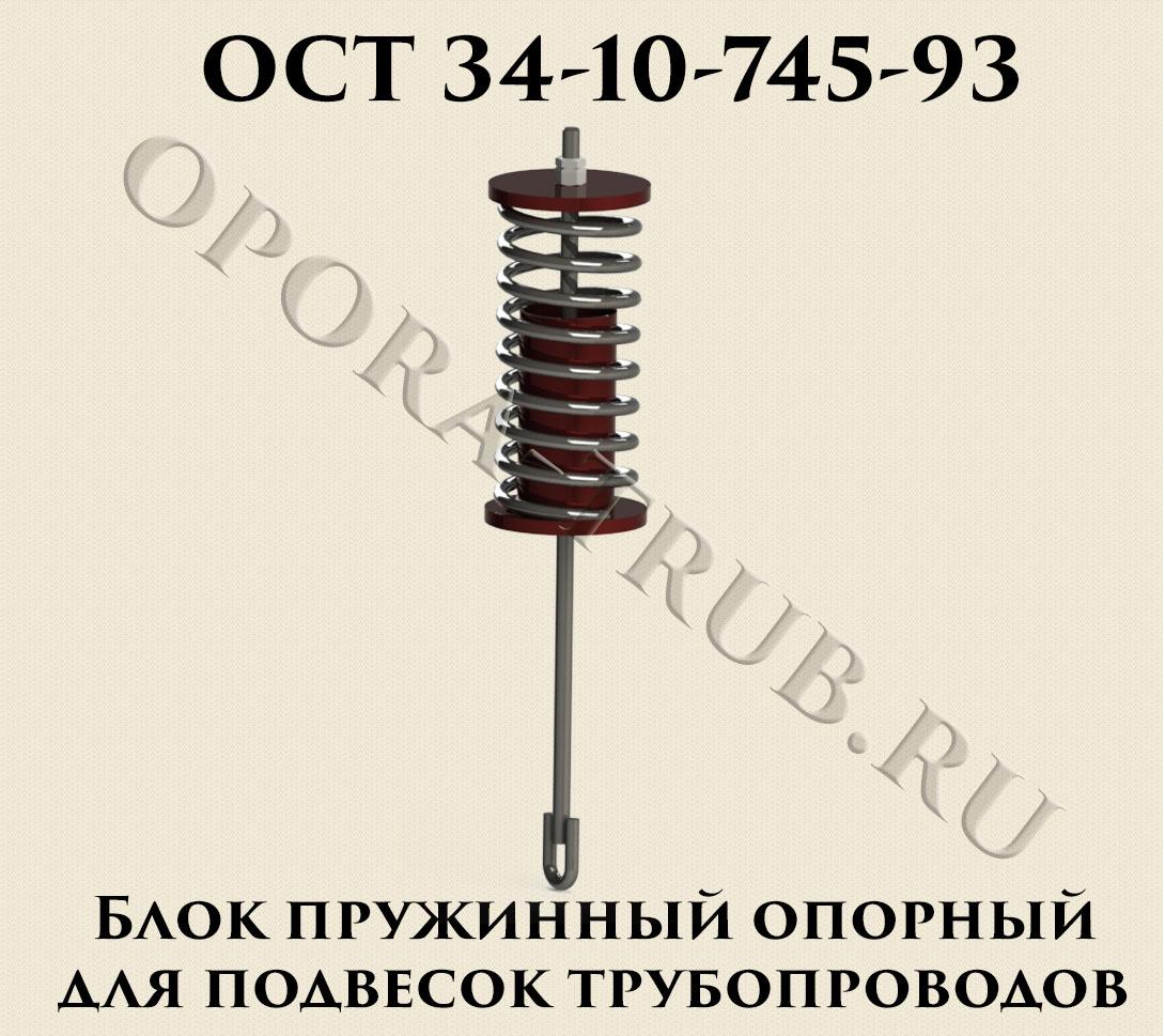 ОСТ 34-10-745-93 Блок пружинный опорный