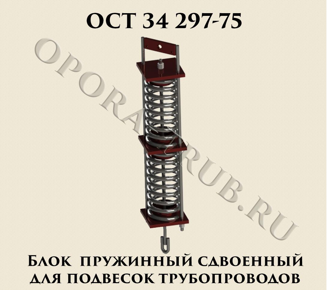 ОСТ 34-297-75 Блок пружинный сдвоенный