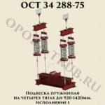 Подвеска пружинная на четырех тягах Дн 920 - 1420 мм. Исполнение 1 ОСТ 34 288-75