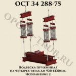 Подвеска пружинная на четырех тягах Дн 920 - 1420 мм. Исполнение 2 ОСТ 34 288-75