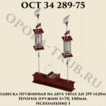 Подвеска пружинная на двух тягах Дн 219 - 1420 мм. Прогиб пружин 70, 140 мм. Исполнение 1 ОСТ 34 289-75