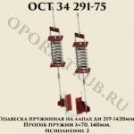 Подвеска пружинная на лапах Дн 219 -1420 мм. Прогиб пружин 70, 140 мм. Исполнение 2 ОСТ 34 291-75