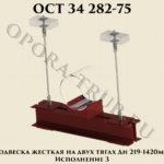 Подвеска жесткая на двух тягах Дн 219 - 1420 мм. Исполнение 3 ОСТ 34 282-75