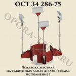 Подвеска жесткая на сдвоенных лапах Дн 820 - 1420 мм. Исполнение 1 ОСТ 34 286-75